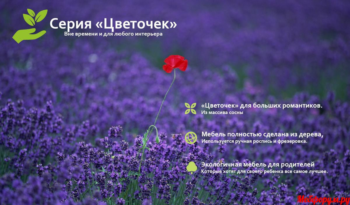 цветочек.jpg