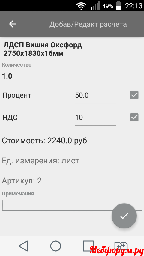 Screenshot_2018-04-11-22-13-03.png