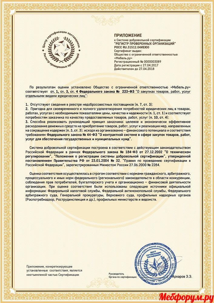 sertifikat_sootvetstviya 4.jpg