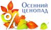 1409553082-Banner_Osennijj_cenopad_388kh230_MT1.png