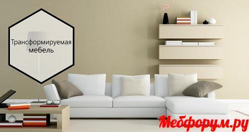 1442842189_transformiruemaja-mebel_cover (1).jpg