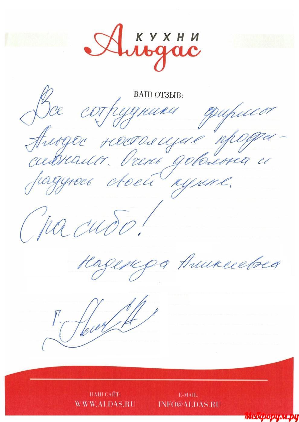 Otziv-aldas-1.jpg