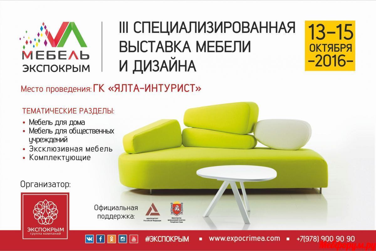 МЕБЕЛЬ-180-120.jpg