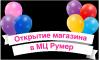 1410498856-Banner_Otkrytie_magazina_MT_Rumer_388kh230_MT1.png